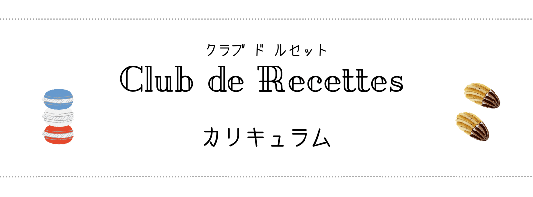 club de recettes カリキュラム