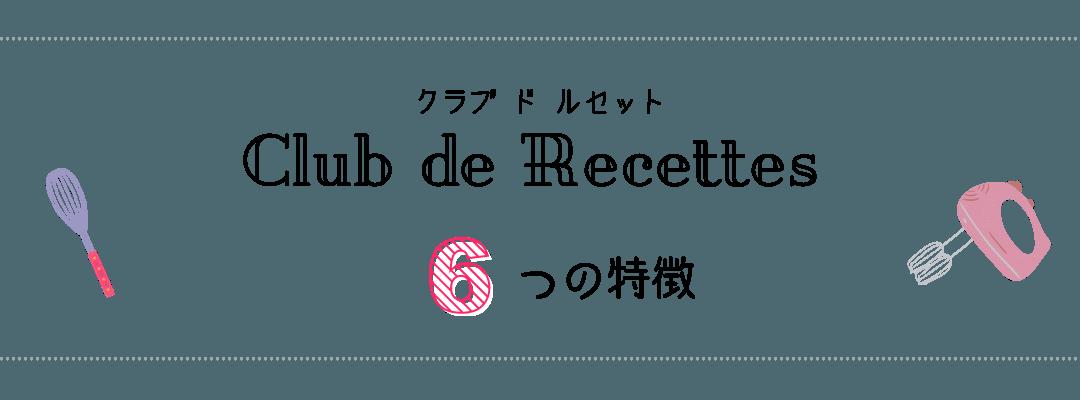 club de recettes 6つの特徴